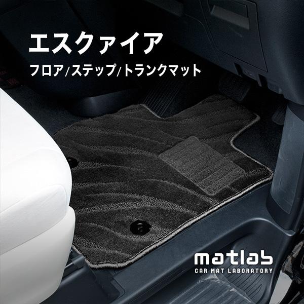 トヨタ エスクァイア フロアマット+ステップマット+トランクマット 7人/8人 ガソリン車/ハイブリッド車専用 エスクワイア(H26年10月~)|マットラボ フロアマット| (FATタイプ)