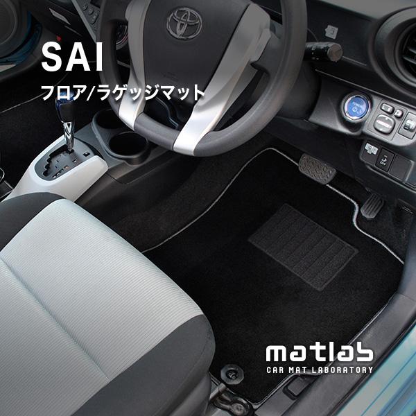 【送料無料】トヨタ SAI サイ(フロアマット+ラゲッジマット)|トヨタ SAI サイ sai マットラボ フロアマット|フロアーマット カーマット(ベーシックタイプ)