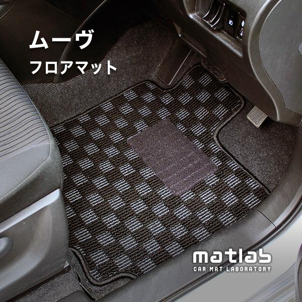 【送料無料】ダイハツ ムーヴ L175 2WD カスタムXグレード(フロアマット)l175 |マットラボ フロアマット|フロアーマット カーマット(ベーシックタイプ)