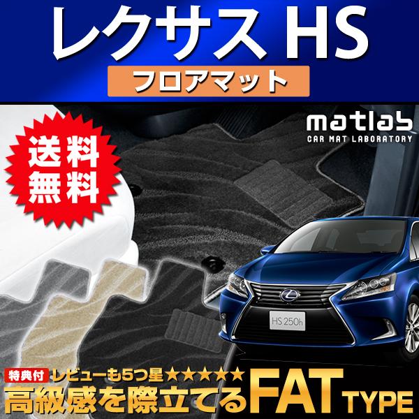 レクサス HS 250h フロアマット H26年6月~ ANF10 (hs_fat_2)