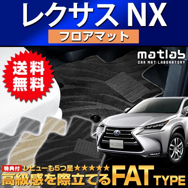 レクサス NX フロアマット NX 200t 300h (nx_fat_2)