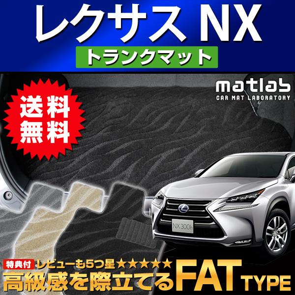 レクサス NX トランクマット(ラゲッジマット) NX 200t 300h (nx_fat_1)
