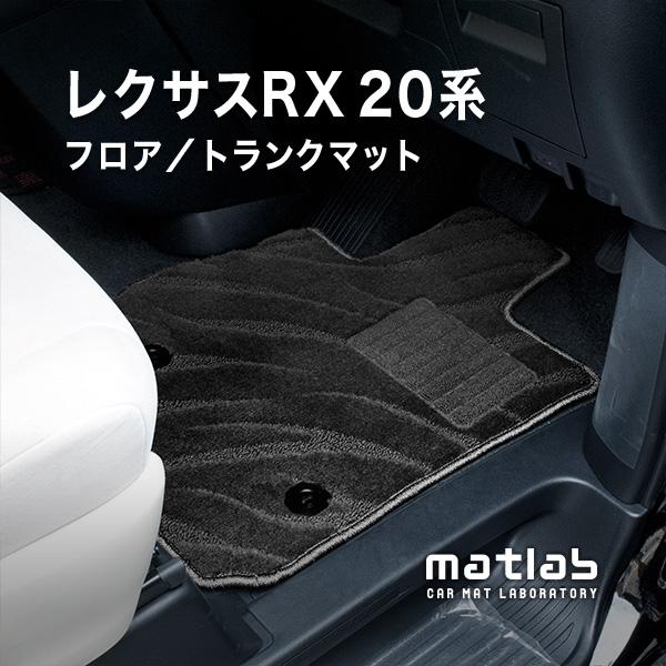 レクサス 新型 RX フロアマット トランクマット(ラゲッジマット) 200t/450h H27年10月~ (FATタイプ)