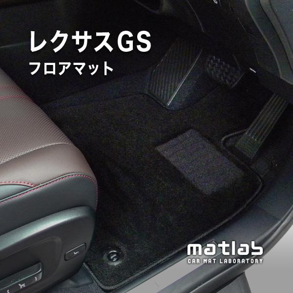 新型 レクサス GS 250 350 300h 450h ( ハイブリッド HV ) F SPORT (H24年1月~)10系 2WD 4WD 専用 フロアマット F SPORT(Fスポーツ)対応 フロアマット (プレミアムタイプ)