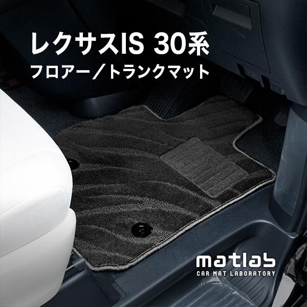 新型 レクサス IS フロアマット 30系 250/350/300h フロアマット+トランクマット (FATタイプ)