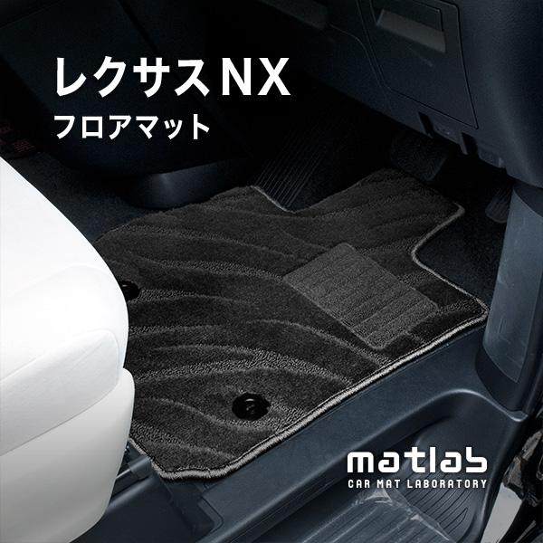 レクサス NX フロアマット NX 200t 300h (FATタイプ)