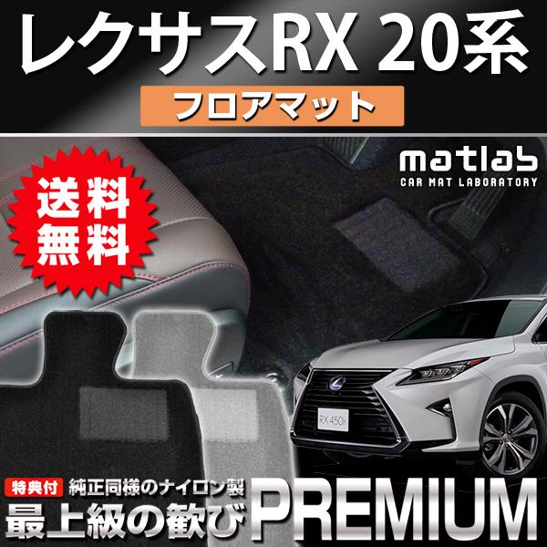 レクサス 新型 RX フロアマット 200t/450h H27年10月~ (20rx_pre_1)