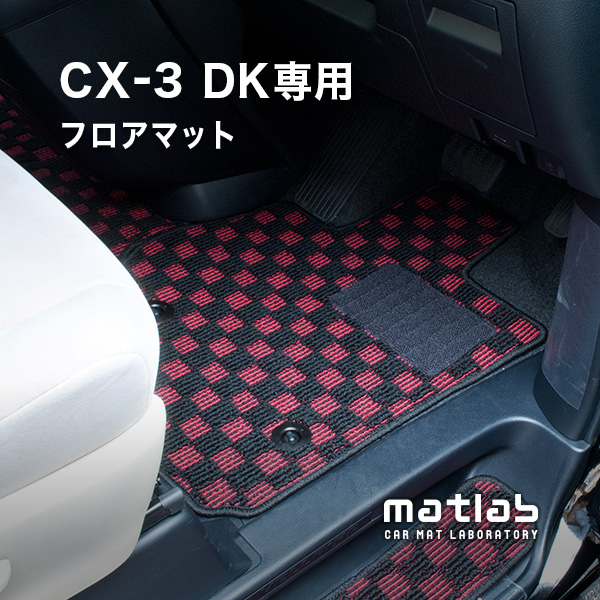 マツダ CX-3 フロアマット DK系 H27年2月~|マツダ cx-3 マットラボ フロアマット|カーマット (ベーシックタイプ)