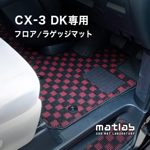 マツダ CX-3 フロアマット+ラゲッジマット DK系 H27年2月~|マツダ cx-3 マットラボ フロアマット+ラゲッジマット|カーマット (ベーシックタイプ)