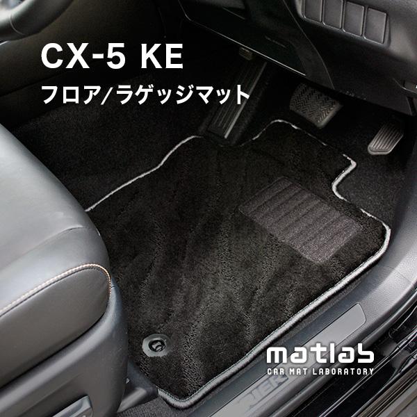 マツダ CX-5 フロアマット+ラゲッジマット ガソリン / ディーゼル(H24年2月~)|マツダ cx-5 マットラボ フロアマット+ラゲッジマット|フロアーマット カーマット (FATタイプ)
