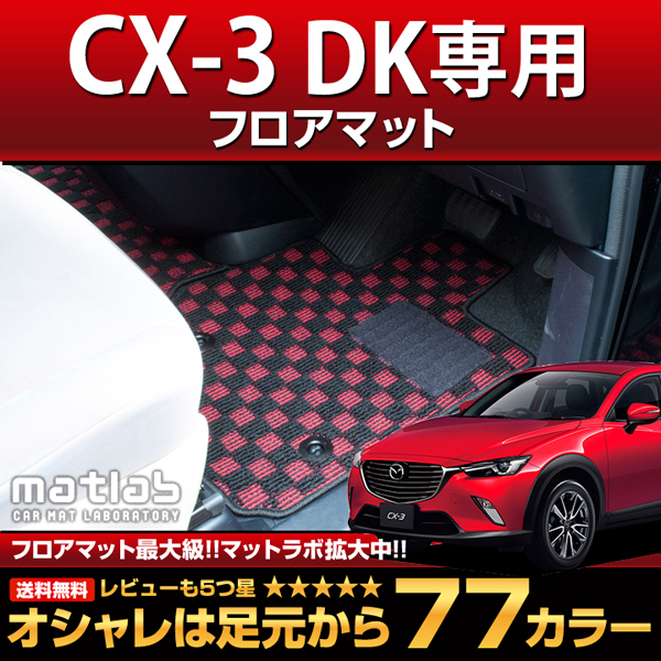 マツダ CX-3 フロアマット DK系 H27年2月~|マツダ cx-3 マットラボ フロアマット|カーマット 自動車マット| (cx_3_2)