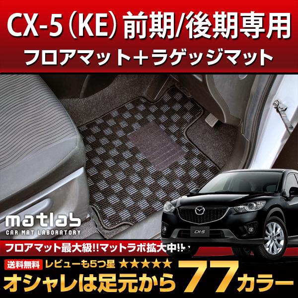 マツダ CX-5 フロアマット+ラゲッジマット ガソリン / ディーゼル(H24年2月~) マツダ cx-5 マットラボ フロアマット+ラゲッジマット フロアーマット カーマット 自動車マット  (cx_5_2)