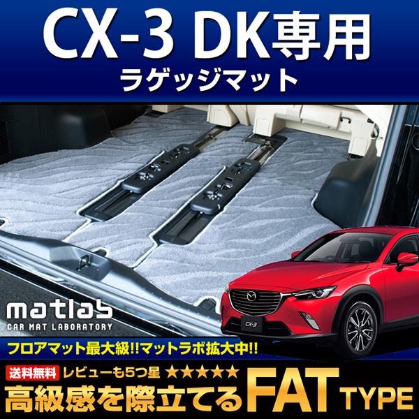 マツダ CX-3 トランクマット ラゲッジマット DK系 H27年2月~|マツダ cx-3 マットラボ トランクマット ラゲッジマット|カーマット 自動車マット| (cx_3_3_fat)