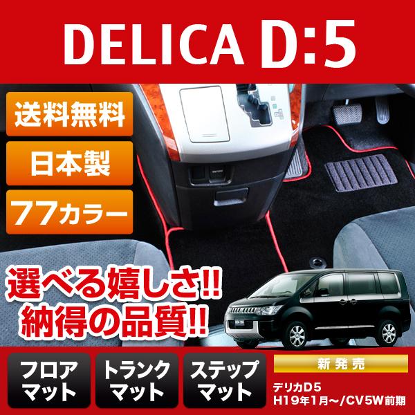 デリカD5(フロアマット+トランクマット+ステップマット)デリカD5 CV1W前期/CV2W前期/CV5W前期 2WD/4WD共通 マットラボ フロアマット フロアーマット カーマット 自動車マット (d5)