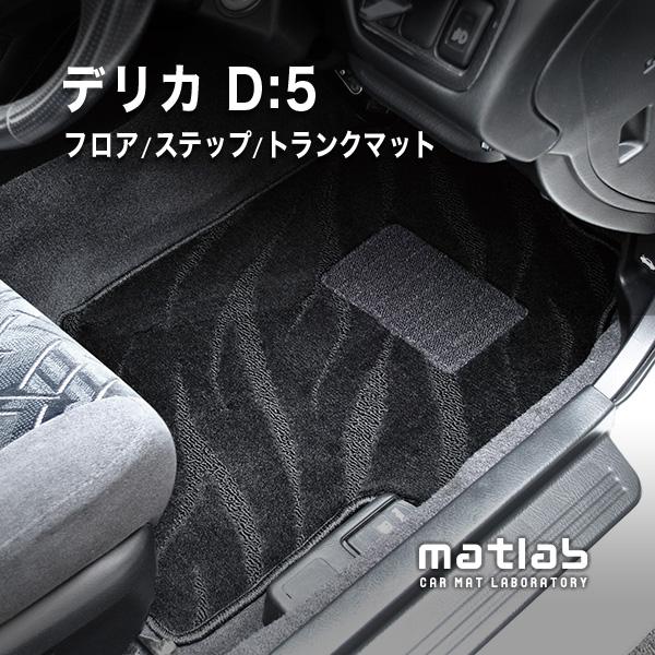 デリカD5(フロアマット+トランクマット+ステップマット)デリカD5 CV1W後期/CV2W後期/CV5W後期 2WD/4WD共通 マットラボ フロアマット フロアーマット カーマット(FATタイプ)