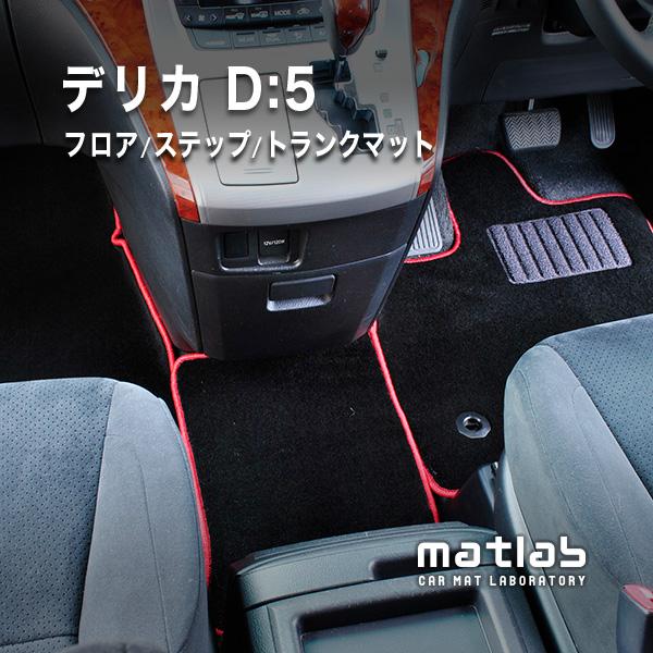 デリカD5(フロアマット+トランクマット+ステップマット)デリカD5 CV1W前期/CV2W前期/CV5W前期 2WD/4WD共通 マットラボ フロアマット フロアーマット カーマット(ベーシックタイプ)