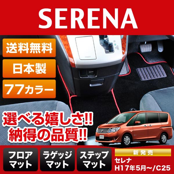 ニッサン セレナ c25 C25 フロアマット+ラゲッジマット+ステップマット)|マットラボ フロアマット|フロアーマット カーマット 自動車マット| (serena)