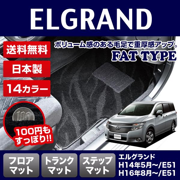エルグランド E51(フロアマット+トランクマット+ステップマット) マットラボ フロアマット フロアーマット カーマット 自動車マット[FAT TYPE]
