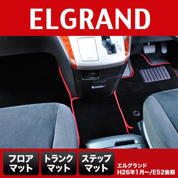 ニッサン エルグランド E52後期(フロアマット+トランクマット+ステップマット)|マットラボ フロアマット| フロアーマット カーマット 自動車マット| (elgrand_4)