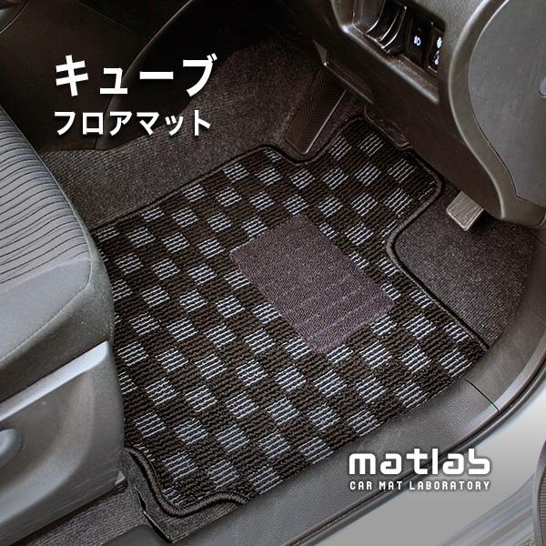 【送料無料】キューブ(フロアマット)Z12|マットラボ フロアマット|フロアーマット カーマット(ベーシックタイプ)