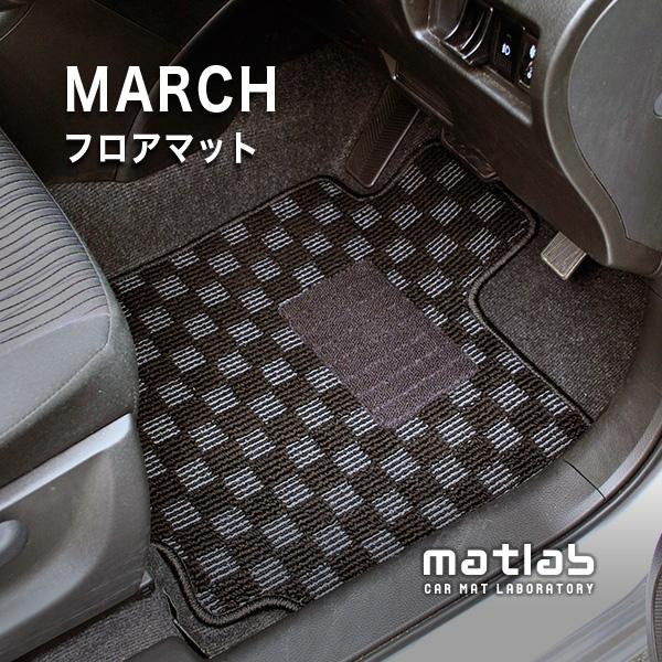 【送料無料】ニッサン マーチ K12 (フロアマット)|マットラボ フロアマット|フロアーマット カーマット (ベーシックタイプ)