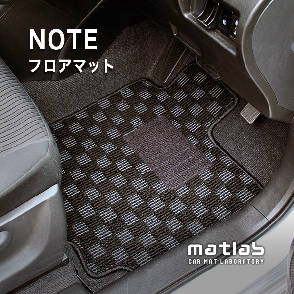 【送料無料】ニッサン ノート (フロアマット)note E11・E12  マットラボ フロアマット フロアーマット カーマット(ベーシックタイプ)