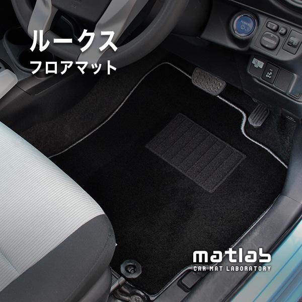 【送料無料】ニッサン ルークス(フロアマット)ROOX roox ml21|マットラボ フロアマット|フロアーマット カーマット(ベーシックタイプ)