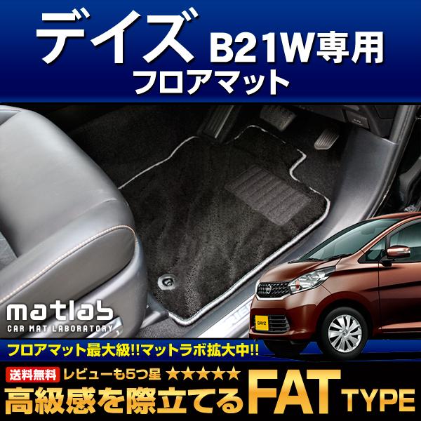 ニッサン デイズ フロアマット (DAYZ) B21W (H25年6月~)  ニッサン デイズ フロアマット (DAYZ) B21W マットラボ フロアマット フロアーマット カーマット 自動車マット FAT TYPE  (dayz_f)