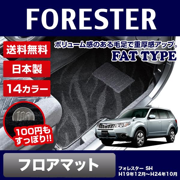 【送料無料】スバル フォレスター(フロアマット)|スバル フォレスター マットラボ フロアマット|フロアーマット カーマット 自動車マット[FAT TYPE]