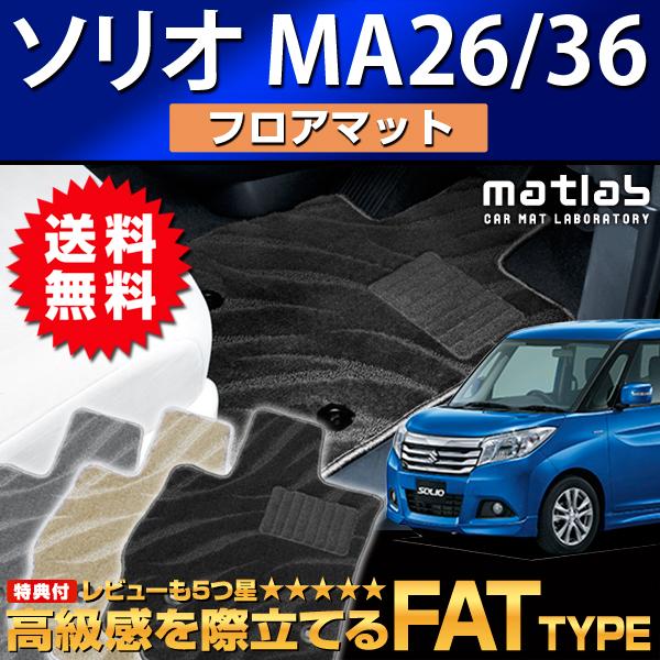 スズキ 新型 ソリオ MA26S MA36S フロアマット ソリオ/ソリオバンディット ガソリン車 ハイブリッド車 バンディット H27年08月~ 3枚組[フロント1枚+通路1枚+リア1枚] (ma26_fat)