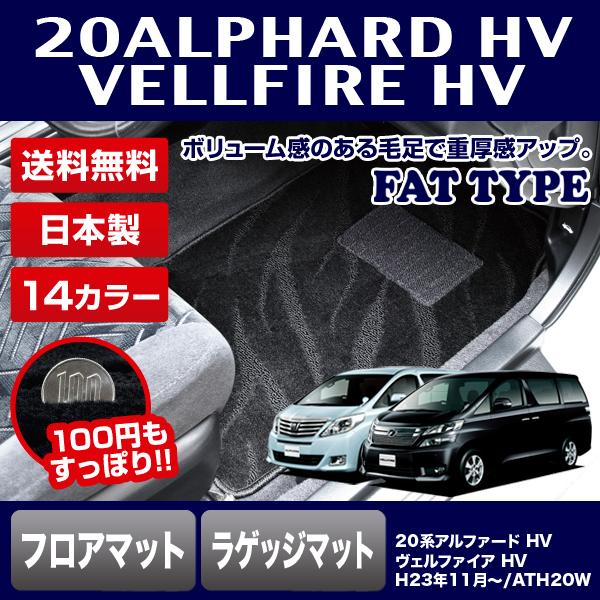 アルファード20系ハイブリッド / ヴェルファイア20系ハイブリッド(フロアマット+ラゲッジマット)[FAT TYPE]| (20alphardhv_fat2)