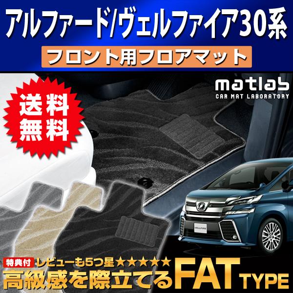 新型ヴェルファイア30系 フロントマット ガソリン車用/アルファード30系 フロントマット ガソリン車用 H27年1月~|新型ヴェルファイア30系/アルファード30系 マットラボ フロアマット| フロアーマット[FAT TYPE]| (30alphard_f_3)