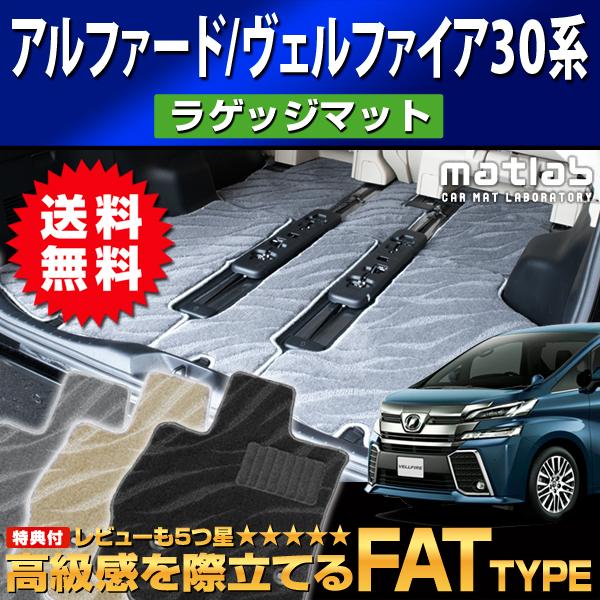 新型ヴェルファイア30系 ラゲッジマット(トランクマット)/アルファード30系 ラゲッジマット(トランクマット) ガソリン/ハイブリッド共通 H27年1月~ 新型ヴェルファイア30系/アルファード30系 FAT TYPE| (30alphard_f_5)