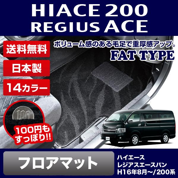 ハイエース200系/レジアスエースバン(フロアマット)|マットラボ フロアマット| フロアーマット カーマット 自動車マット[FAT TYPE]
