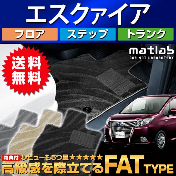 トヨタ エスクァイア フロアマット+ステップマット+トランクマット 7人/8人 ガソリン車/ハイブリッド車専用 エスクワイア(H26年10月~)|マットラボ フロアマット| (esquire_fat2)
