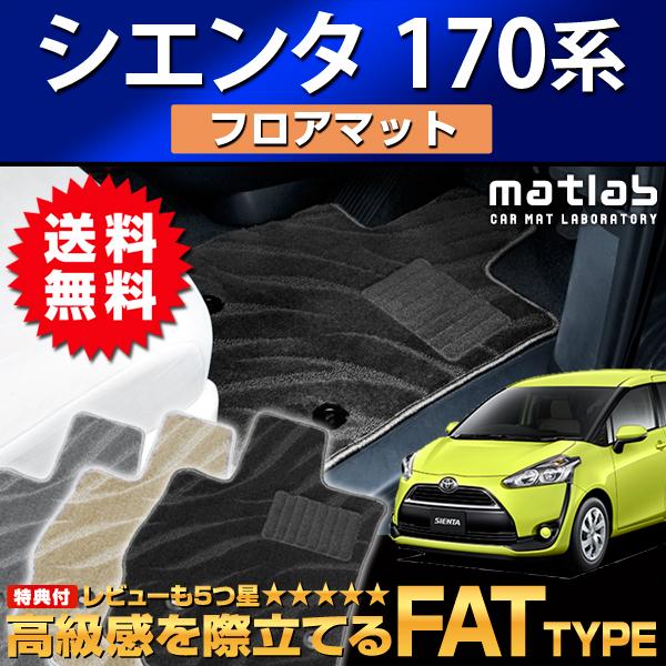 トヨタ 新型 シエンタ 170G/175G フロアマット(H27年7月~)|トヨタ 新型 シエンタ170系 マットラボ フロアマット|カーマット 自動車マット| (sienta170_fat)