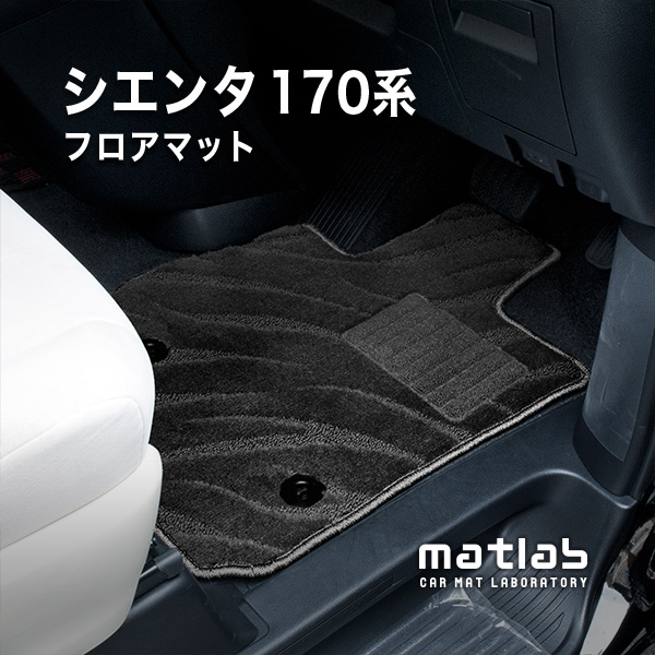 トヨタ 新型 シエンタ 170G/175G フロアマット(H27年7月~) トヨタ 新型 シエンタ170系 マットラボ フロアマット カーマット (FATタイプ)