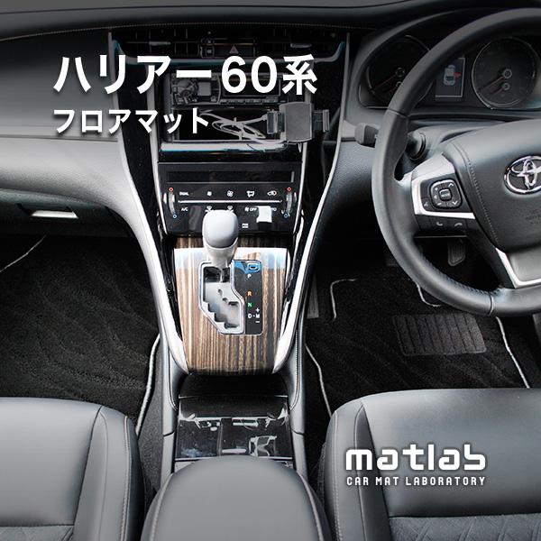 トヨタ ハリアー フロアマット 60系 新型 ガソリン・ハイブリッド (H25年12月~) マットラボ フロアマット  フロアーマット カーマット (FATタイプ)
