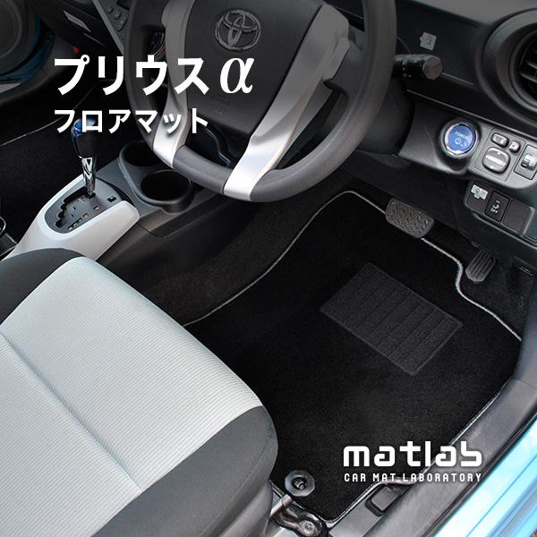 トヨタ プリウスα プリウスアルファ 7人乗(フロアマット)|マットラボ フロアマット|フロアーマット カーマット(ベーシックタイプ)