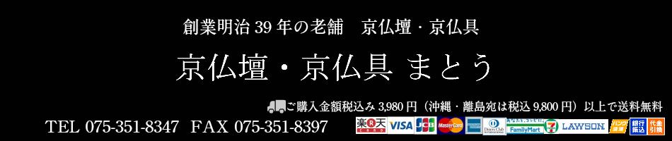京仏壇・京仏具 まとう:創業明治39年の老舗。厳選された仏壇・仏具専門店でございます。