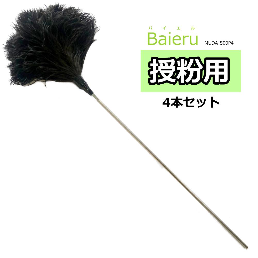 授粉用はたき Baieru(バイエル) MUDA-500 約62cm 4本セット