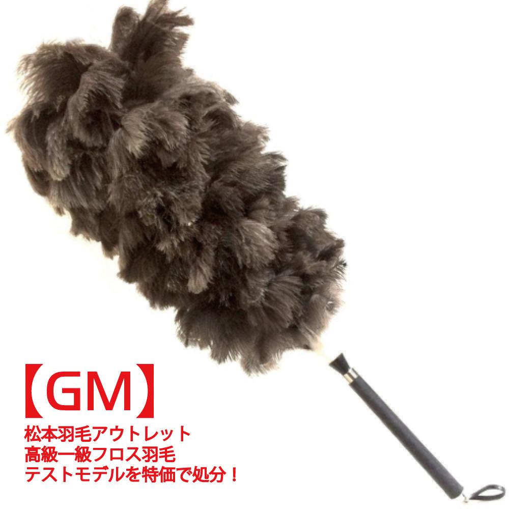 最高級 オーストリッチ毛ばたき GM // 自動車用 毛バタキ 数量限定 //