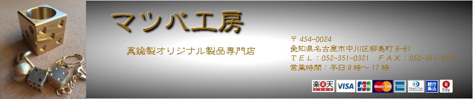マツバ工房:真鍮製品でオリジナルな商品を取り扱っています。
