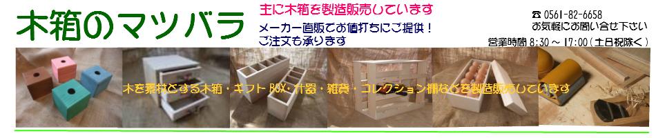 木箱のマツバラ:主に木箱を製造販売しています。