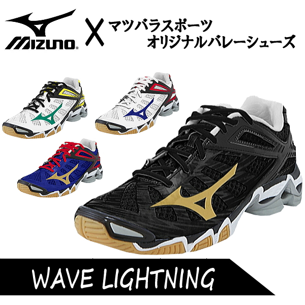 ミズノ バレーシューズ マツバラスポーツオリジナルオーダーカラー WAVE LIGHTNING ウェーブライトニング V1GX150000