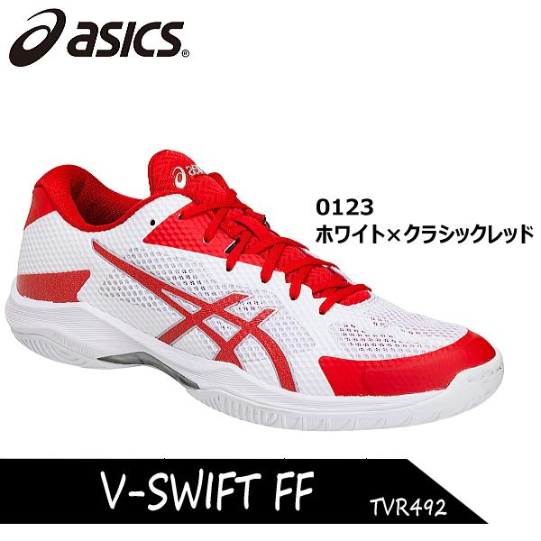 アシックス V-SWIFT FF ブイスウィフト TVR492-0123 バレーシューズ