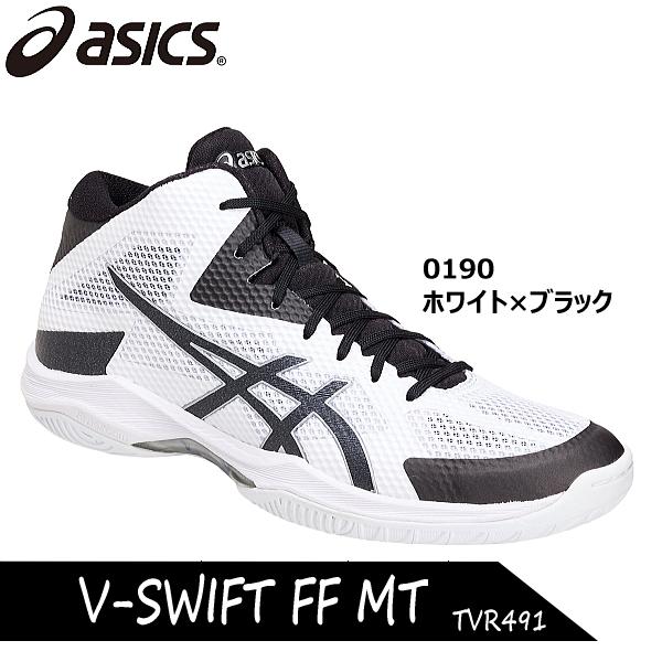 アシックス V-SWIFT FF MT ブイスウィフト TVR491-0190 バレーシューズ