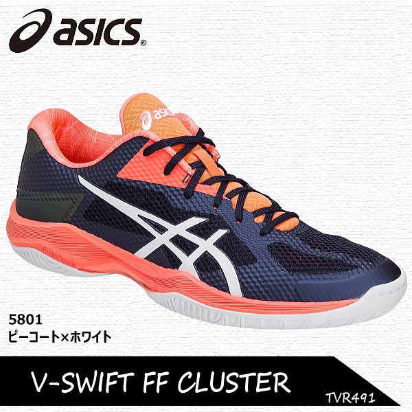 アシックス V-SWIFT FF CLUSTER ブイスウィフト TVR494-5801 バレーボールシューズ