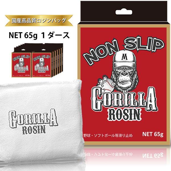 マツバラスポーツオリジナル ゴリラロジン 低価格 GORILLA ROSIN 65g 高価値 1ダース 野球 滑り止め用 ソフトボール ロジンバッグ 12個入り