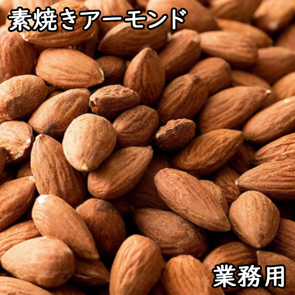 素焼きアーモンド (11kg業務用) アメリカ産 【送料無料】